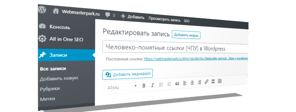 Человеко-понятные ссылки (ЧПУ) в WordPress